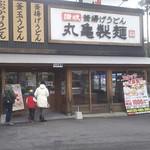 丸亀製麺 - 丸亀製麺 笠岡店(2017.12.09)