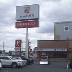 丸亀製麺 - 同エリアすぐ正面は「かっぱ寿司」です(2017.12.09)