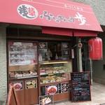 ふなちゅう 歩 - H29.12 店舗前