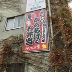 ふなちゅう 歩 - H29.12 店舗横看板