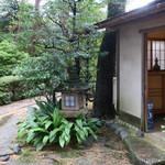 山乃尾 - November 11, 2017