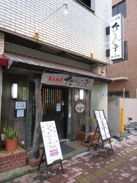 たけさん亭 - 石垣バスターミナルから徒歩10分