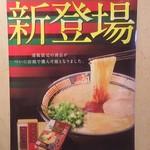 一蘭 小倉店 - 新登場(2017.12.07)
