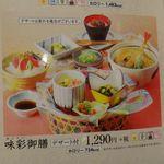 和食麺処 サガミ - サガミ関マーゴ店(岐阜県関市)食彩品館.jp撮影