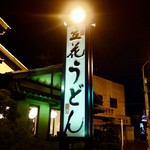 立花うどん - [2017/11]立花うどん