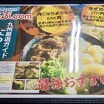Tachibanaudon - [2017/11]立花うどん