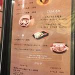 sousakura-mensutairuhayashi - メニュー