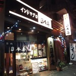 築地日本海 - 店外観