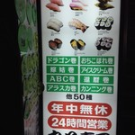 丸八寿司 - 外観2 年中無休で24時間っ!?  2017/12/02