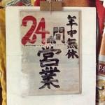 丸八寿司 - 外観4 朝の4時とかに行ってみたい笑 2017/12/02