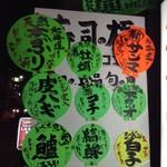 丸八寿司 - 外観5 新鮮なメニューもたくさんあります!! 2017/12/02