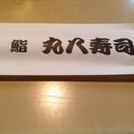 丸八寿司 - 箸袋 2017/12/02