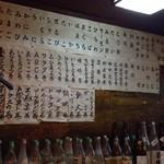丸八寿司 - 内観3 ネーミング、気になるでしょ??面白いもの、味わいがキツイものもあります笑 2017/12/02