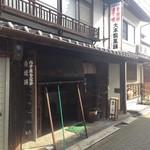 大本製菓舗 - 内子座と隣り合って雰囲気のあるお店です。