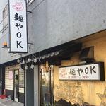 麺やOK - 外観