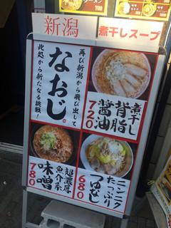 新潟発祥 なおじ -