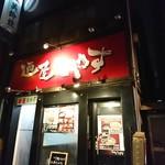 麺屋 こやす - 2017年12月