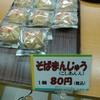 Moriokatedukurimurakashikoubou - 料理写真: