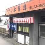 木曽馬 - お店入口
