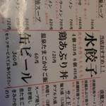 ishigufu-ra-men - メニュー