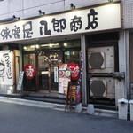 味噌屋 八郎商店 - 店頭