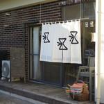 瀬戸内 ひだまり かき氷 鷺沼店 -