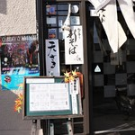 みなもと - お店の外観!!(^O^)/