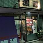 渡辺 - お店入口