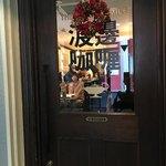 渡邊カリー - 入口のドア