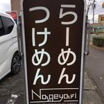 らーめんNageyari -
