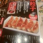 丸源ラーメン 春日部16号バイパス店 -