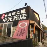 中光商店 -