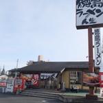 徳島ラーメン人生 - お店外観