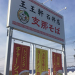 王王軒 - 道路沿いの看板