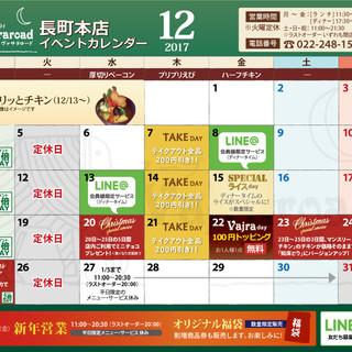 12月カレンダー♪