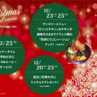 「クリスマス企画」