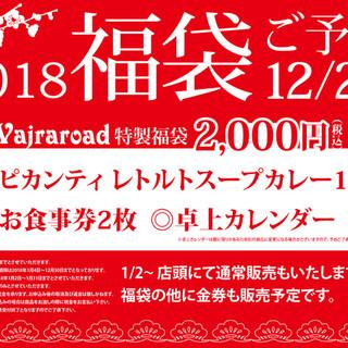 2018福袋予約受付開始!!