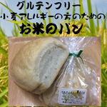 アルル - 今グルテンフリーのパンが求められてます。米粉100%のパンです。¥350