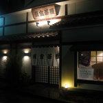 東宝茶屋 - お店 外観