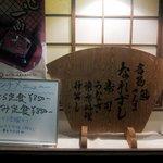 東宝茶屋 - 名物なれずし