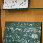 うを徳 - 2017.12 黒板メニュー