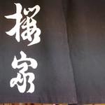 うなぎ 桜家 - 暖簾