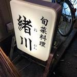 旬菜料理 緒川 -
