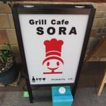 グリル カフェ SORA - 立て看板