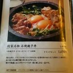 77797083 - ランチメニュー(親子丼)