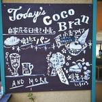 小麦やCAFE Coco Bran -