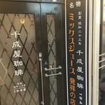 千成屋珈琲 -