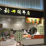 新井園本店 -