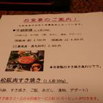 77806047 - 牛鍋御膳(並)を単品で注文したら¥3,000にしてくれました。