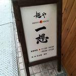 麺や 一想 - ☆〜(ゝ.。∂)